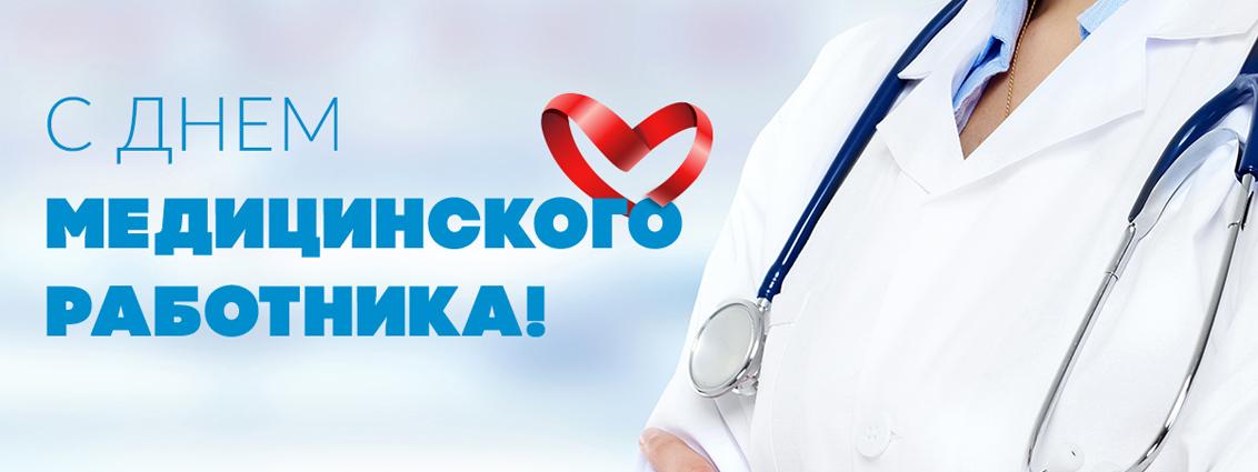 18 июня – День медицинского работника!