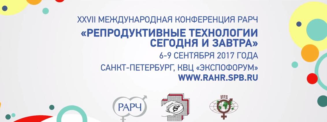 Специалисты клиники «Тонус» посетили XXVII ежегодную международную Конференцию Российской Ассоциации Репродукции Человека (РАРЧ) «Репродуктивные технологии сегодня и завтра»
