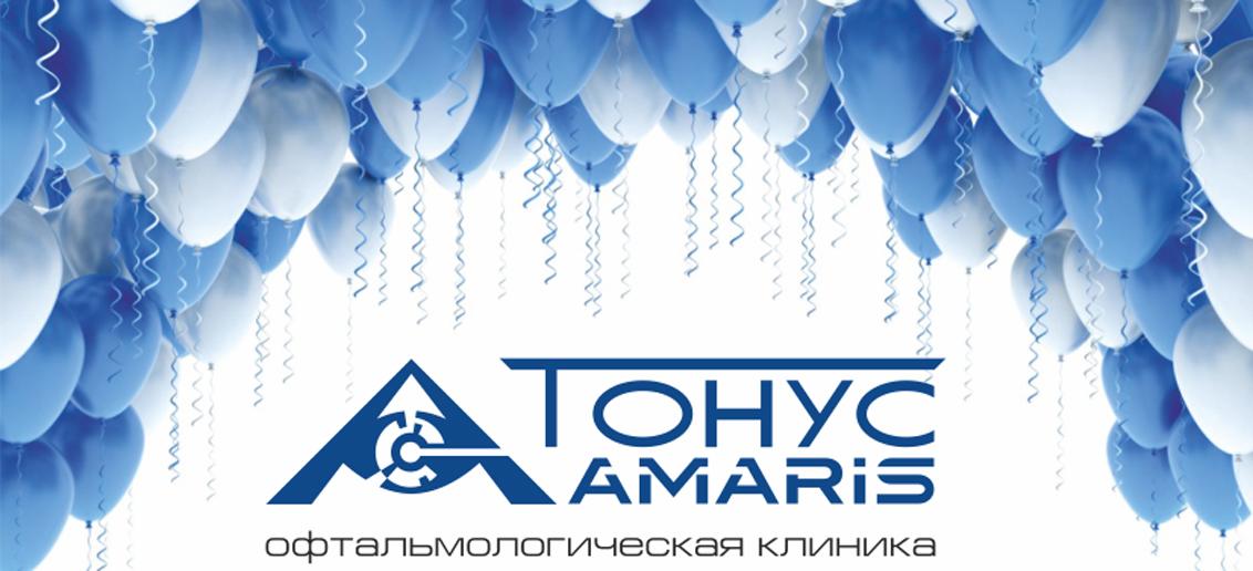 Диагностическое отделение «Тонус АМАРИС» отпраздновал 1 год успешной работы!