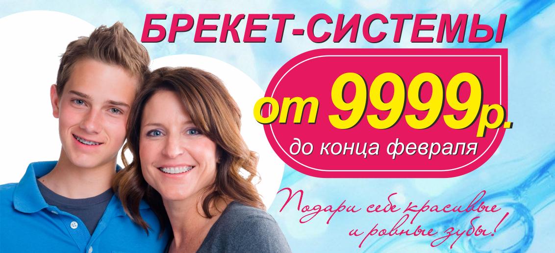 Акция продолжается! НЕВЕРОЯТНЫЕ СКИДКИ на брекет-системы! Брекеты всего от 9999 рублей! Подари себе красивые и ровные зубы!