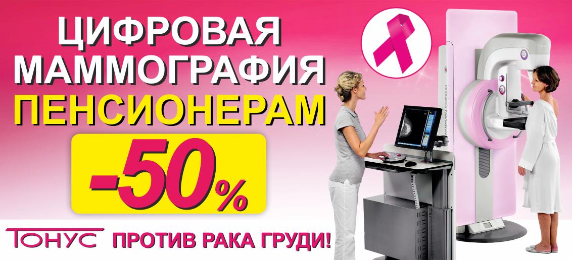 До конца февраля цифровая маммография пенсионерам со скидкой 50% в клинике «Тонус» на Коминтерна! Пройди обследование вовремя!