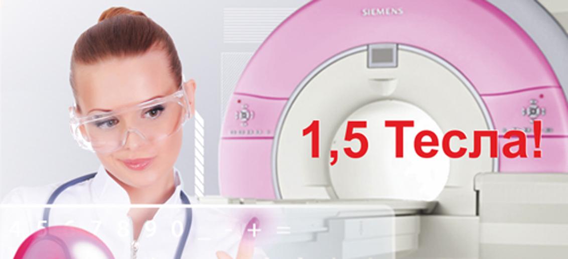 Отделению МРТ 1,5 Тесла в клинике «Тонус» исполнилось 5 лет!
