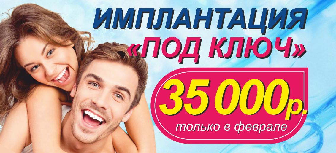 Акция продолжается! До конца февраля в семейной стоматологии «Тонус» импланты премиум класса «ПОД КЛЮЧ» всего за 35 000 рублей!