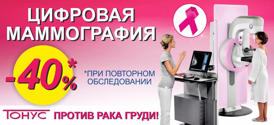 До конца февраля повторная цифровая маммография в клинике «Тонус» на Коминтерна со скидкой 40%! Пройди обследование вовремя!