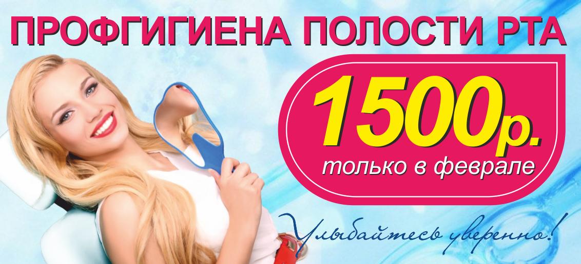 Акция продолжается! До конца февраля профгигиена полости рта в семейной стоматологии «Тонус» всего за 1500 рублей! Улыбайся уверенно!