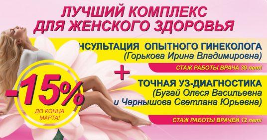 Акция продолжается! Лучший комплекс для женского здоровья: консультация опытного гинеколога + точная УЗ-диагностика со скидкой 15 %!