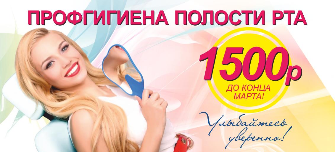 С 1 по 31 марта профгигиена полости рта в сети стоматологий «Тонус» всего за 1500 рублей! Улыбайся уверенно!