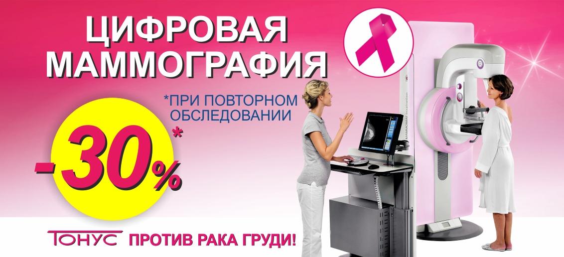 Повторная цифровая маммография в клинике «Тонус» на Коминтерна со скидкой 30%! Пройди обследование вовремя!