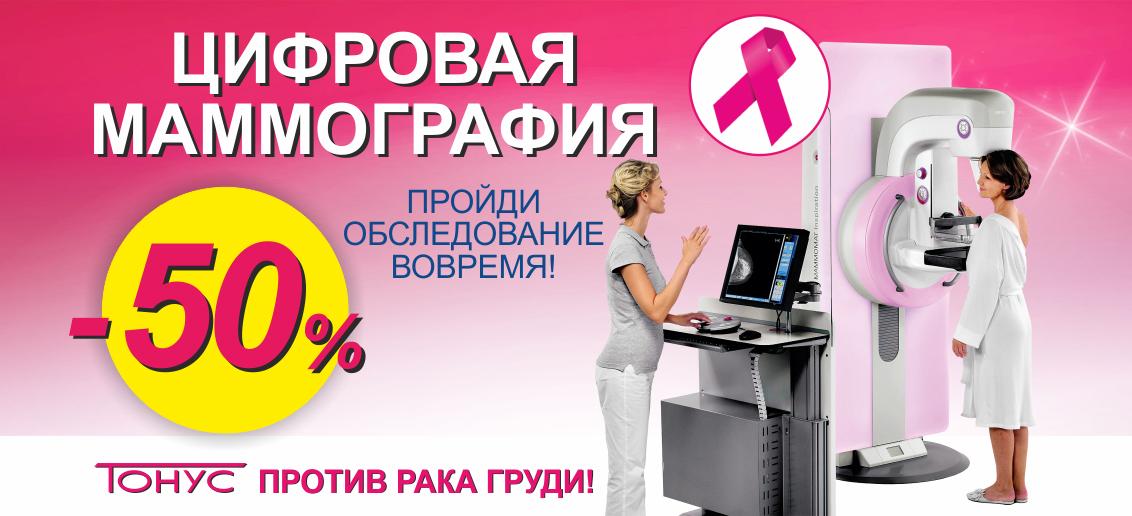 Акция продолжается! Пройди обследование вовремя! Цифровая маммография со скидкой 50% в клинике «Тонус» на ул. Коминтерна!