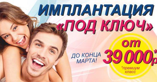 До конца марта в сети стоматологий «Тонус» импланты премиум класса «ПОД КЛЮЧ» от 39 000 рублей!