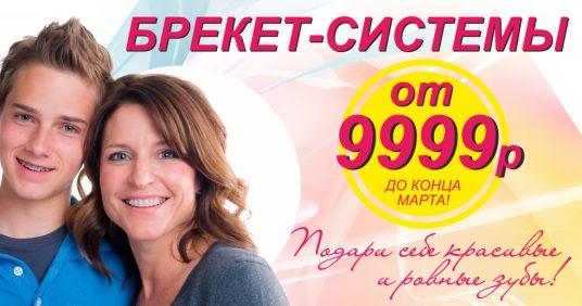 С 1 по 31 марта НЕВЕРОЯТНЫЕ СКИДКИ на брекет-системы! Брекеты всего от 9999 рублей! Подари себе красивые и ровные зубы!