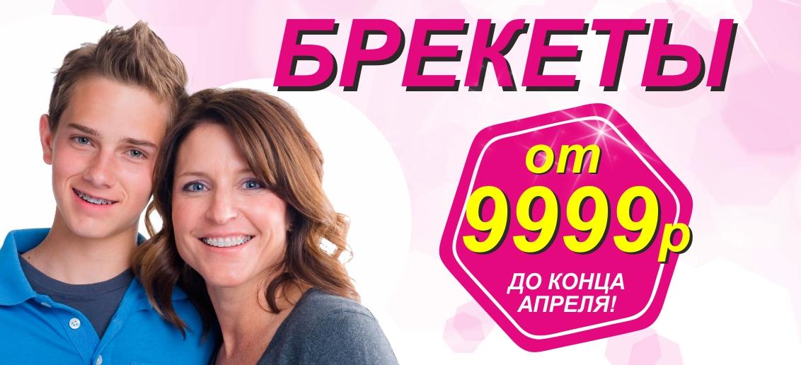 Акция продолжается! С 1 по 30 апреля НЕВЕРОЯТНЫЕ СКИДКИ на брекет-системы! Брекеты всего от 9999 рублей! Подари себе красивые и ровные зубы!