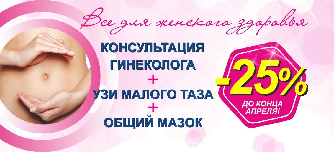 До конца апреля – дни женского здоровья в клинике «Тонус»! Комплекс обследования: консультация гинеколога, УЗИ органов малого таза и мазок на флору со скидкой 25 %!