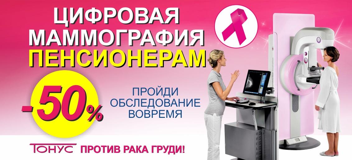 Цифровая маммография пенсионерам со скидкой 50% в клинике «Тонус»! Пройди обследование вовремя!