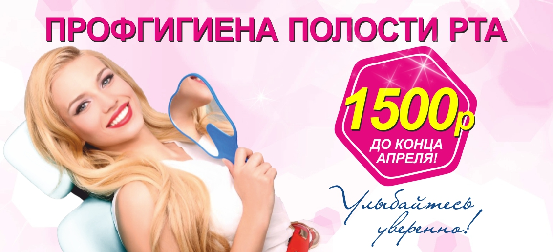 Акция продолжается! С 1 по 30 апреля профгигиена полости рта в сети стоматологий «Тонус» всего за 1500 рублей! Улыбайся уверенно!