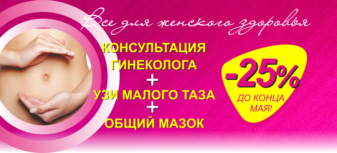 До конца мая – дни женского здоровья в клинике «Тонус» на Коминтерна! Комплекс обследования: консультация гинеколога, УЗИ органов малого таза и мазок на флору со скидкой 25 %!