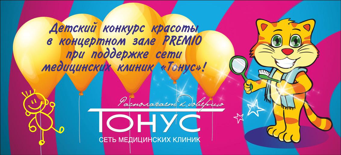 Детский конкурс красоты в концертном зале PREMIO при поддержке сети медицинских клиник «Тонус»!