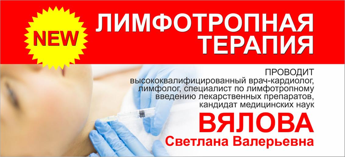 Новая услуга в медицинском центре «Тонус» на ул. Ижорская – лимфотропная терапия!