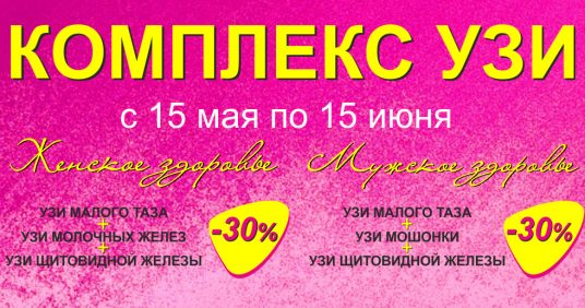 С 15 мая по 15 июня в МЦ «Тонус» на Коминтерна действует скидка 30% на комплекс УЗИ для мужчин и женщин.