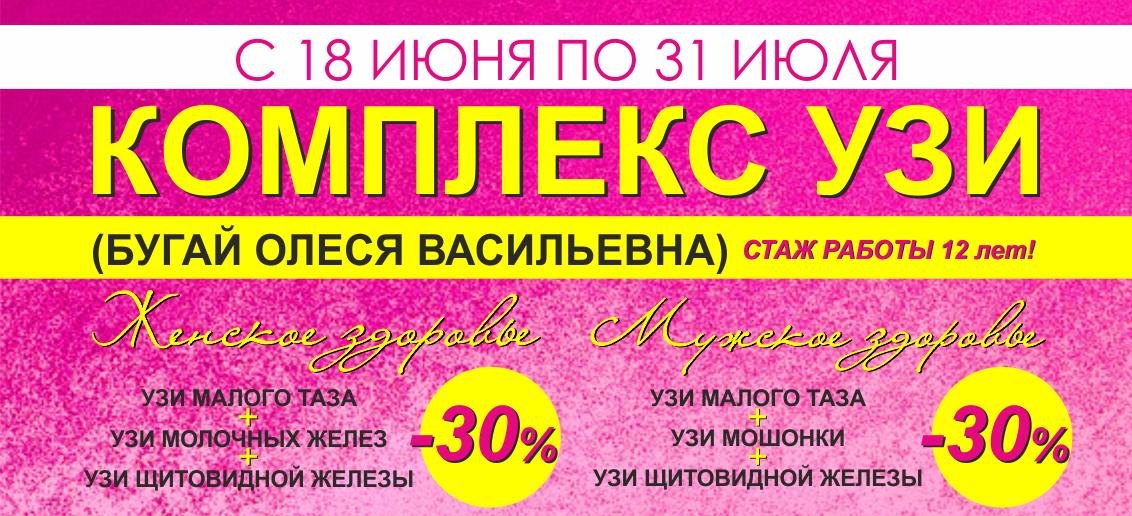 С 18 июня по 31 июля в медицинском центре «Тонус» на ул. Ижорской действует скидка 30% на комплекс УЗИ для мужчин и женщин.
