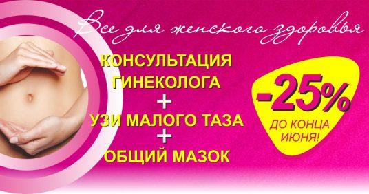 До конца июня – дни женского здоровья в клинике «Тонус» на Коминтерна! Комплекс обследования: консультация гинеколога, УЗИ органов малого таза и мазок на флору со скидкой 25%!