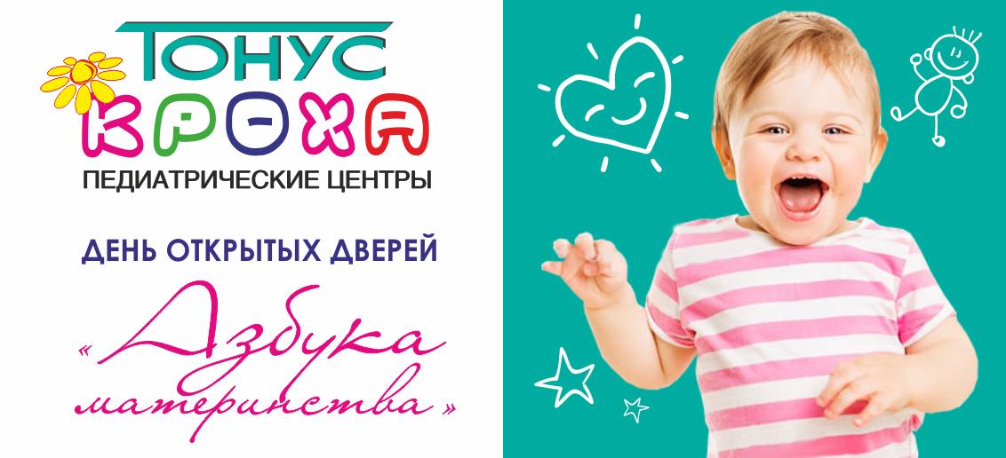 В педиатрическом центре «Тонус КРОХА» в городе Кстово прошел День открытых дверей для мам!