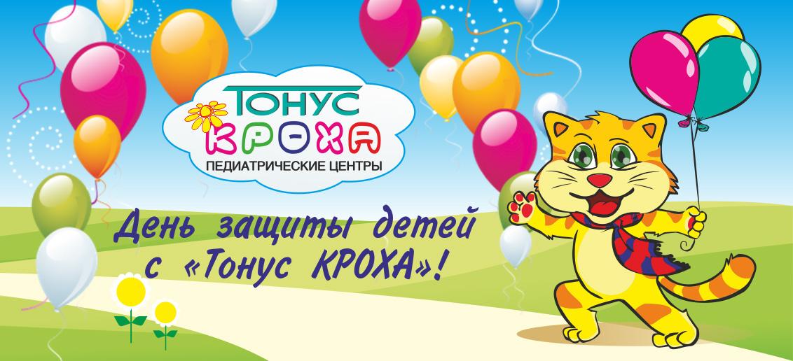 День защиты детей с «Тонус КРОХА»!
