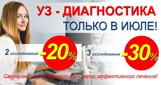 Только в июле! В клинике «Тонус» в г. Дзержинск скидки на УЗ-диагностику до 30%!