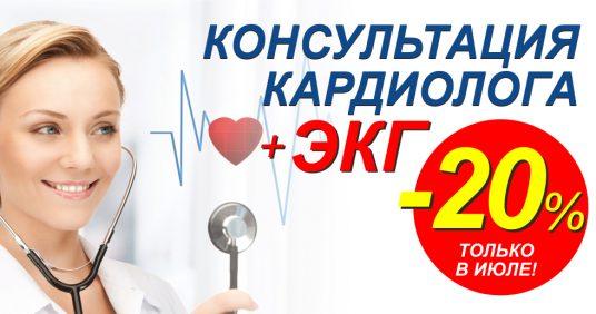 С 1 по 31 июля в клинике «Тонус» на Есенина и в г. Дзержинск действует БЕСПРЕЦЕДЕНТНАЯ акция на комплекс – консультация кардиолога + ЭКГ со скидкой 20 %!