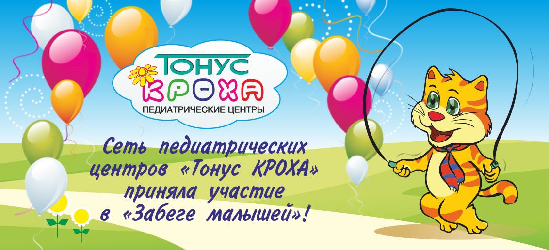 Сеть педиатрических центров «Тонус КРОХА» приняла участие в «Забеге малышей»!
