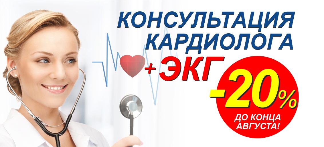 С 1 по 31 августа в сети медицинских центров «Тонус» действует БЕСПРЕЦЕДЕНТНАЯ акция на комплекс – консультация кардиолога + ЭКГ со скидкой 20%!