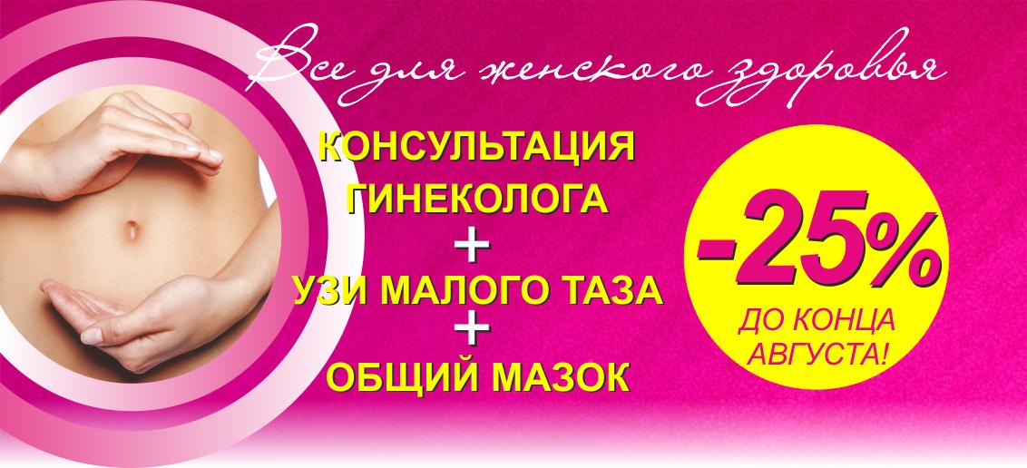 До конца августа – дни женского здоровья в сети медицинских клиник «Тонус»! Комплекс обследования: консультация гинеколога, УЗИ органов малого таза и мазок на флору со скидкой 25%!