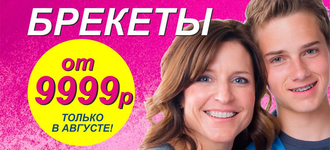 С 1 по 31 августа НЕВЕРОЯТНЫЕ СКИДКИ на брекет-системы! Брекеты всего от 9999 рублей! Подари себе красивые и ровные зубы!