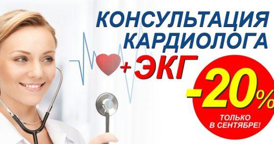 С 1 по 30 сентября действует БЕСПРЕЦЕДЕНТНАЯ акция на комплекс – консультация кардиолога + ЭКГ со скидкой 20 %!