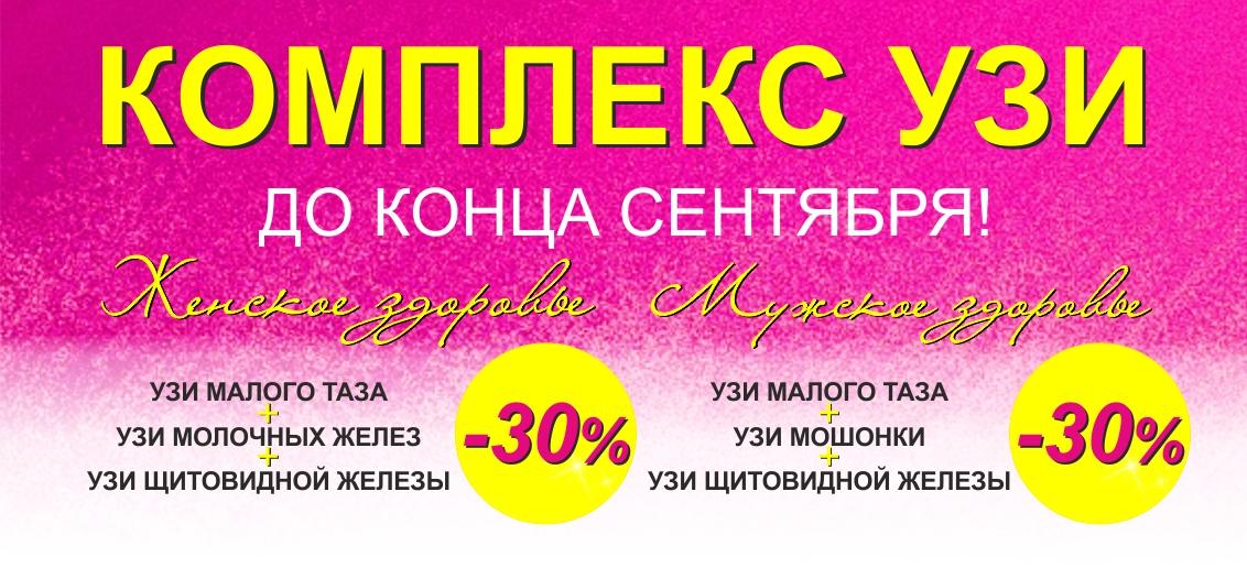 С 1 по 30 сентября на комплекс УЗИ для мужчин и женщин скидка 30%!