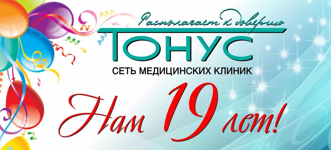 Медицинский центр «Тонус» отмечает День Рождения – нам 19 лет!!!
