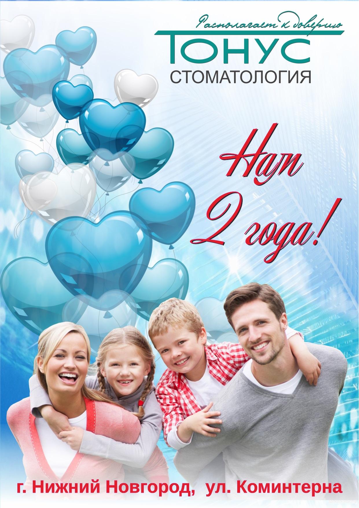 Семейной стоматологии «Тонус» на ул. Коминтерна - 2 года!