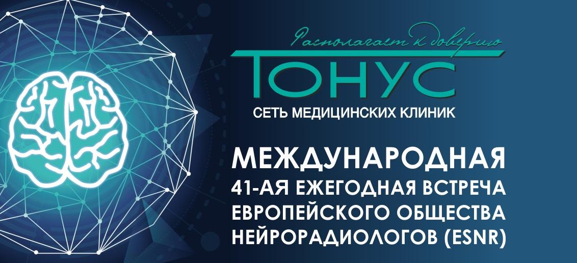 Заведующая отделением МРТ сети медицинских клиник «Тонус», к.м.н. Ольга Васильевна Маркина посетила международную 41-ю ежегодную встречу Европейского общества нейрорадиологов (ESNR).