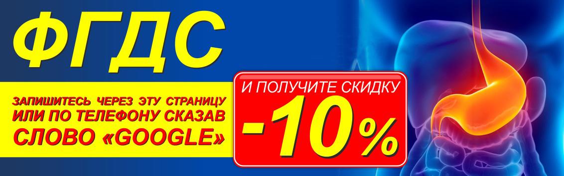 Фиброгастродуоденоскопия (ФГДС) со скидкой 10%!