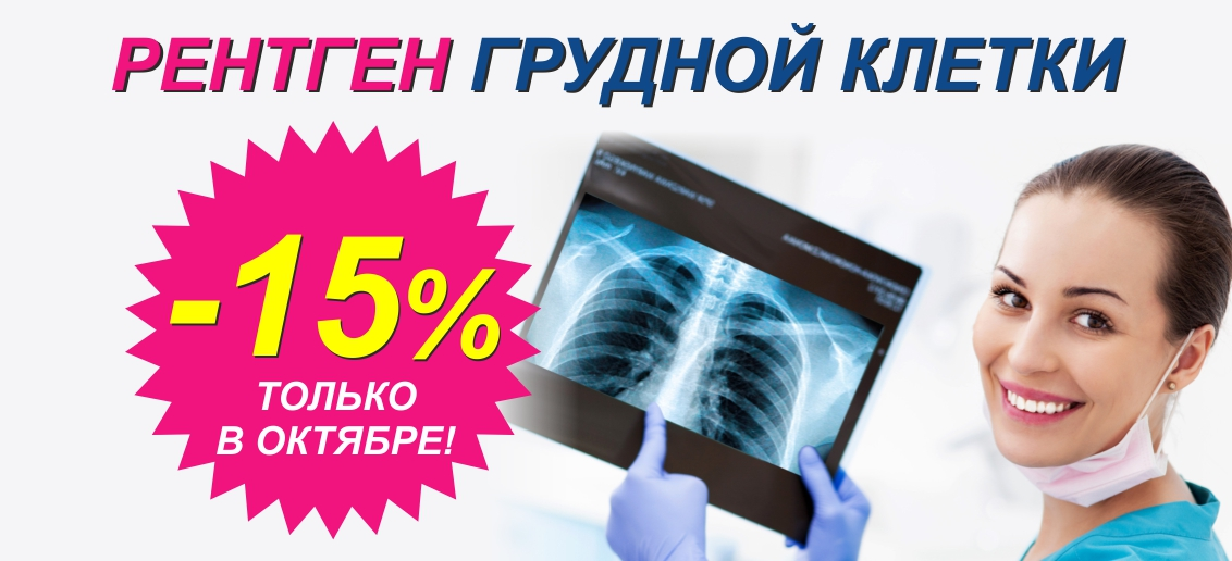 Только в октябре! Скидка 15% на рентген грудной клетки (флюорографию)!