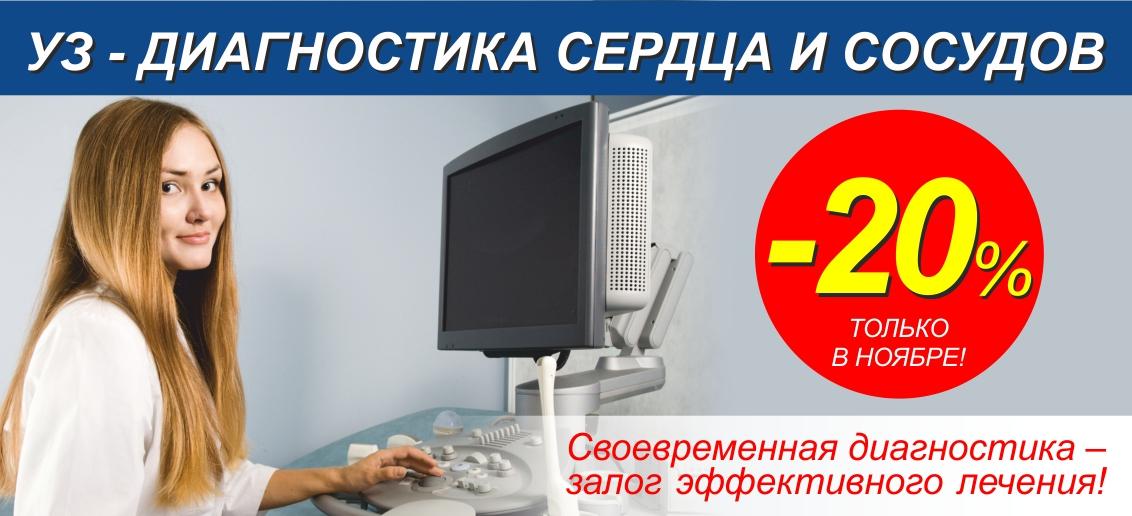 С 1 по 30 ноября действует скидка 20% на УЗИ сердца и сосудов в Семенове и Дзержинске!