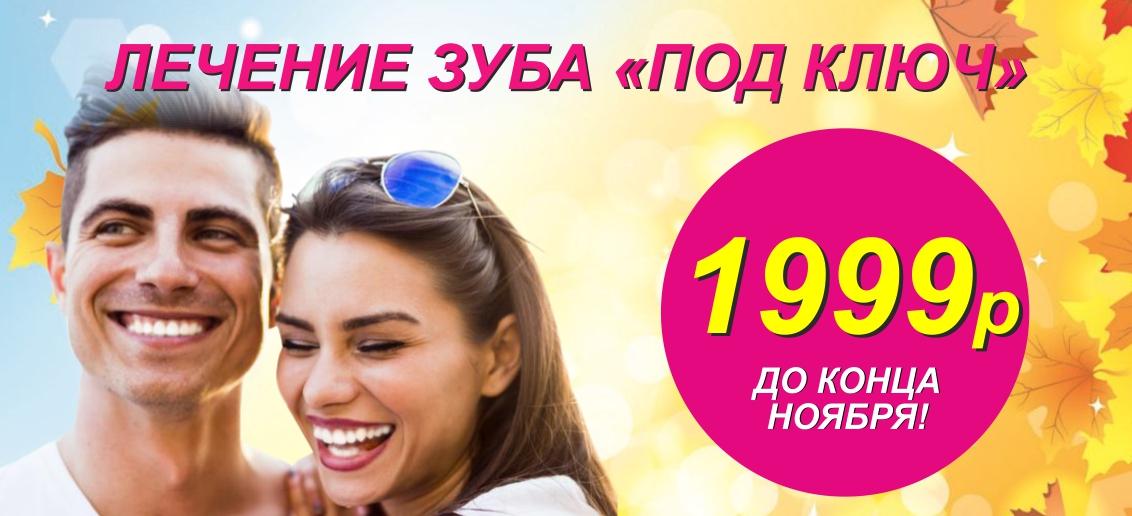Только в ноябре! Лечение зуба «под ключ» всего за 1999 рублей!