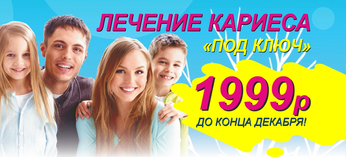 В новый год с красивой улыбкой! В Семейной стоматологии «Тонус» лечение кариеса «под ключ» всего за 1999 рублей!