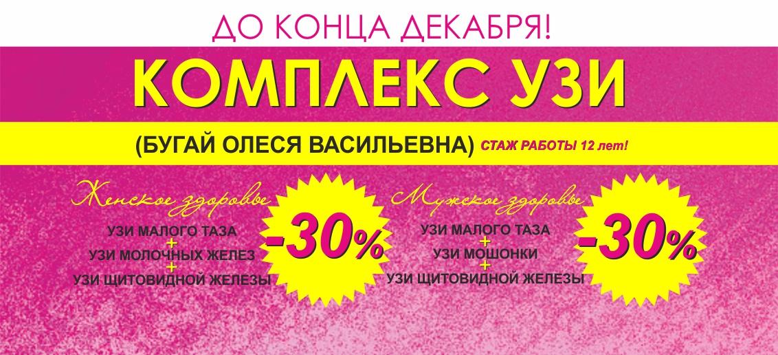 С 1 по 31 декабря в медицинском центре «Тонус» на ул. Ижорской и ул. Коминтерна действует скидка 30% на комплекс УЗИ для мужчин и женщин!