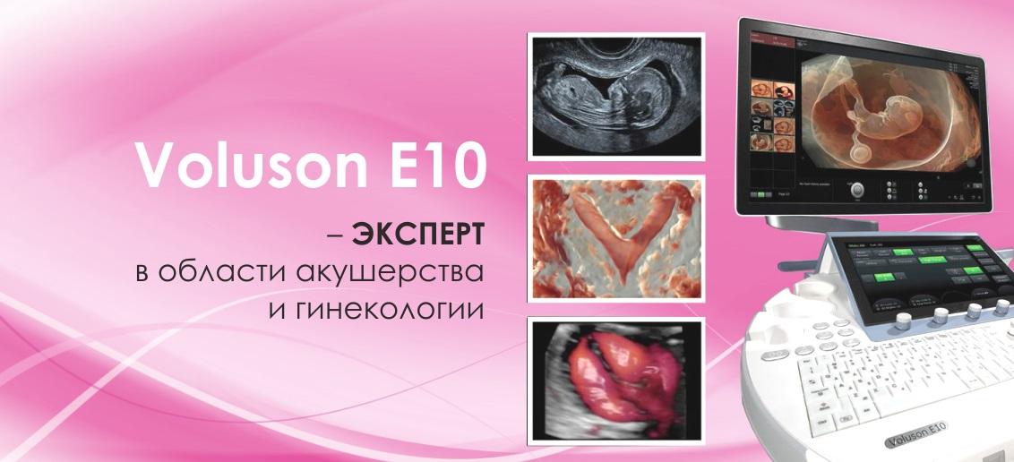 Voluson E10 – ЭКСПЕРТ в области акушерства и гинекологии