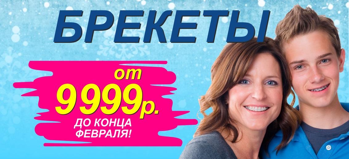 С 1 по 28 февраля! НЕВЕРОЯТНЫЕ СКИДКИ на брекет-системы! Брекеты всего от 9999 рублей! Подари себе красивые и ровные зубы!
