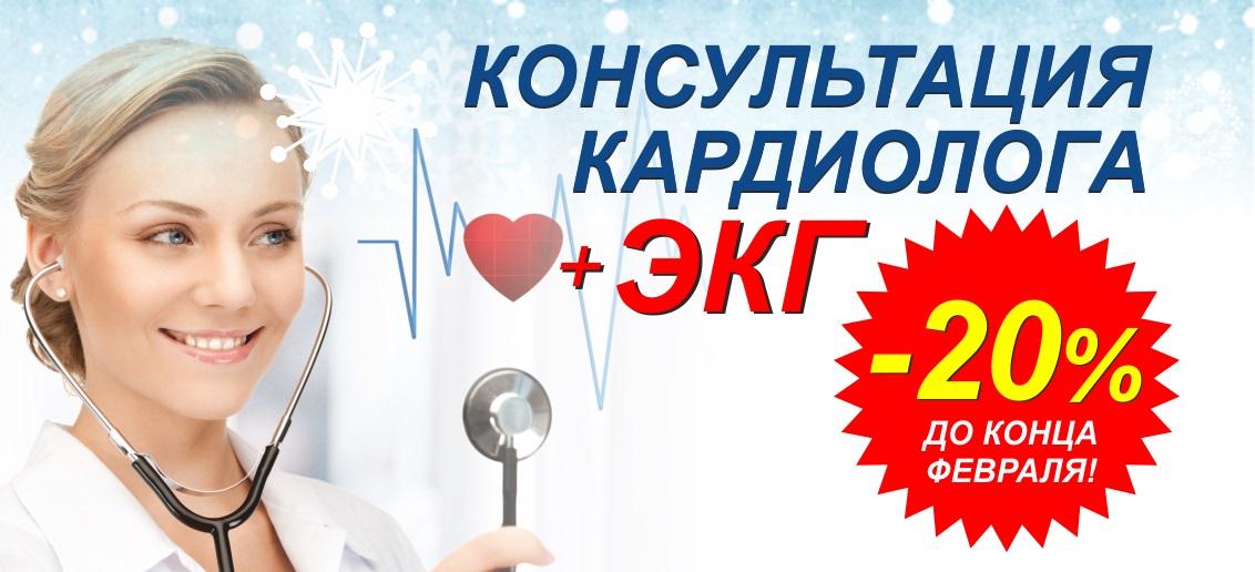 С 1 по 28 февраля действует БЕСПРЕЦЕДЕНТНАЯ акция на комплекс – консультация кардиолога + ЭКГ со скидкой 20%!