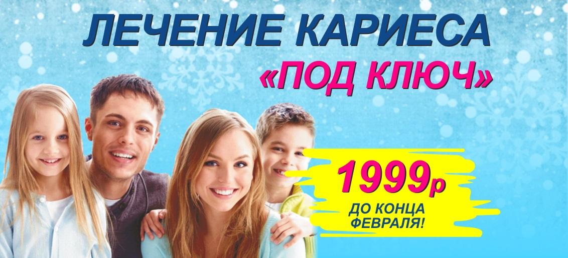 Только в феврале лечение кариеса «под ключ» всего за 1999 рублей!