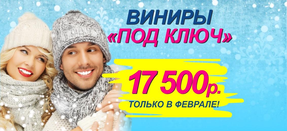 Только в феврале! ФЕНОМЕНАЛЬНАЯ акция от семейной стоматологии «Тонус» - «Виниры под ключ» всего за 17 500 рублей!