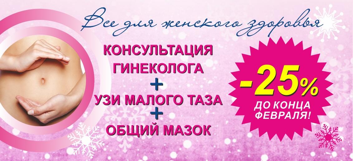 С 1 по 28 февраля комплекс «Все для женского здоровья» (консультация гинеколога, УЗИ органов малого таза и мазок на флору) со скидкой 25%!